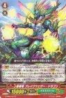 聖樹竜 ブレイクウェザー・ドラゴン【R】