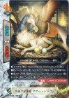 生誕の守護竜 マザー・ドラゴン【ガチレア】