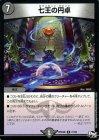 七王の円卓【レア】