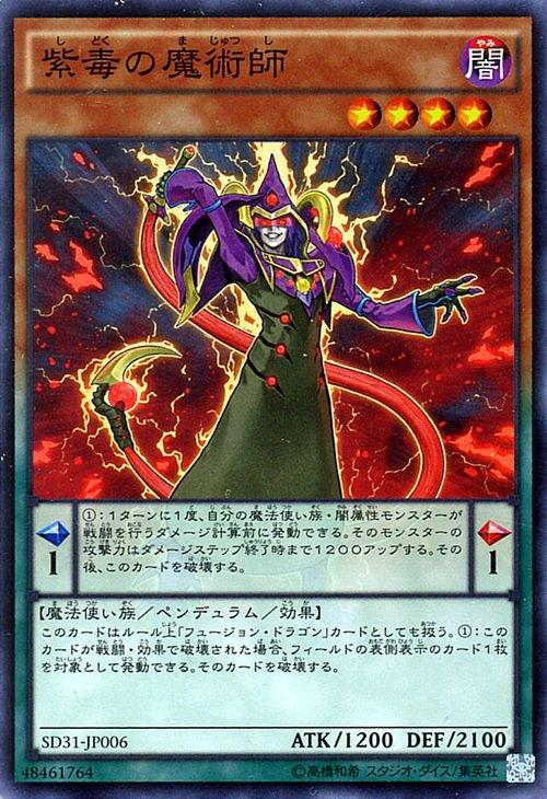 紫毒の魔術師【スーパーレア】【キズあ...
