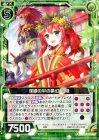 深緑の中の夢幻 紅姫【レア】