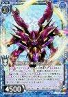 盟約の深紅剣シンクロトロン【ホログラム】
