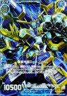 蒼星神器ローレンシウム【ホログラム】