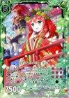 深緑の中の夢幻 紅姫【ホログラム】