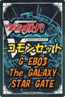 ヴァンガードG 「The GALAXY STAR GATE」コモン全33種 x 各1枚セット