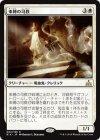 束縛の司教【レア】