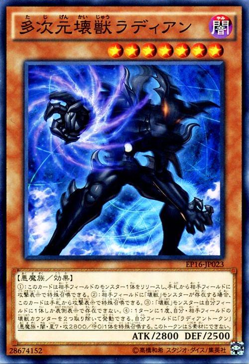 多次元壊獣ラディアン【キズあり!プレ...