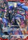 円卓の黒騎士ガヘリス【ホログラム】