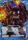 赤熱変形イットリウム【ホログラム】