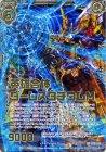 英雄合体ダームスタチウムM【ホログラム】
