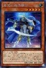 蒼穹の機界騎士【シークレットレア】【キズあり!プレイ用】