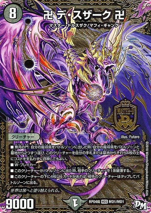 卍 デ・スザーク【マスタードラゴンレア】
