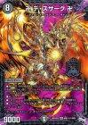 卍 デ・スザーク(秘1)【マスタードラゴンレア】