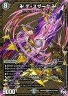 卍 デ・スザーク(秘2)【マスタードラゴンレア】