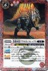 恐龍同盟アクロカントレックス【レア】