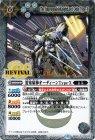 要塞騎神オーディーンType-X【レア】