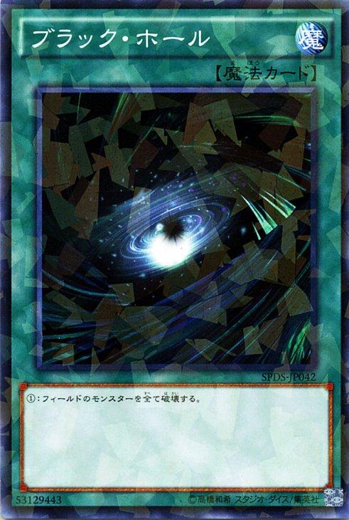 ブラック・ホール【ノーマルパラレル】【キズあり!プレイ用】