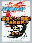 バディファイト バッツ クライマックスブースター第2弾「最凶バッツ覚醒! 〜黒き機神〜」レアリティ『上』全30種 x 各4枚セット