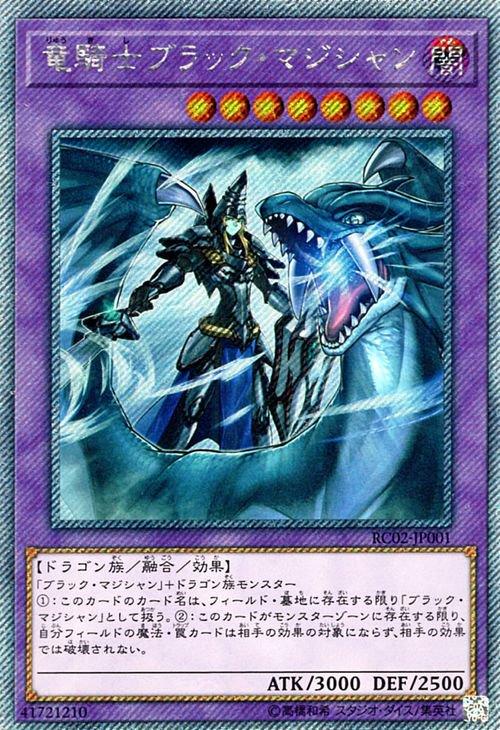 竜騎士ブラック・マジシャン【エクストラシークレットレア】