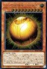 ラーの翼神竜−球体形【アルティメットレア】