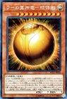 ラーの翼神竜−球体形【コレクターズレア】