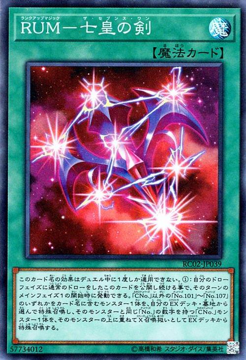 RUM-七皇の剣【スーパーレア】