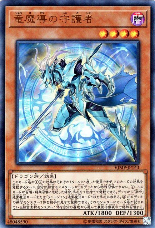 竜魔導の守護者【ウルトラレア】