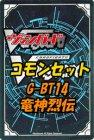 ヴァンガードG 「竜神烈伝」コモン全49種 x 各1枚セット