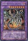 鎧黒竜−サイバー・ダーク・ドラゴン【シークレットレア】【キズあり!プレイ用】