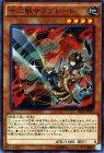 十二獣サラブレード【スーパーレア】【キズあり!プレイ用】