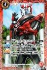 仮面ライダードライブ タイプスピード【CP】