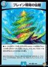 ブレイン珊瑚の仙樹【レア】
