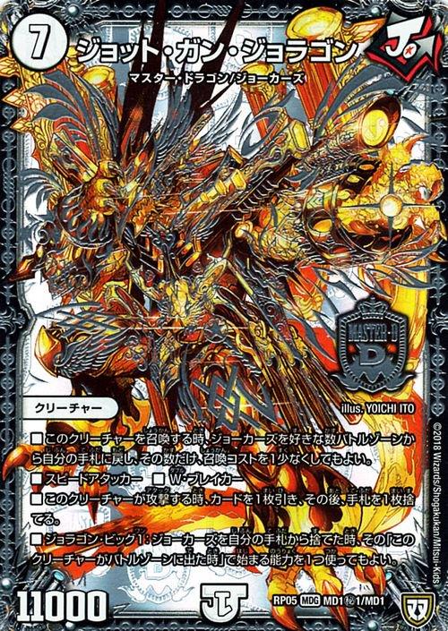 ジョット・ガン・ジョラゴン(秘1)【マスタードラゴンレア】