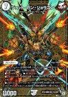 ジョット・ガン・ジョラゴン(秘2)【マスタードラゴンレア】