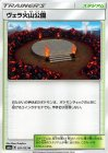 ヴェラ火山公園