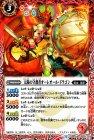 太陽の守護者オーレオール・ドラゴン