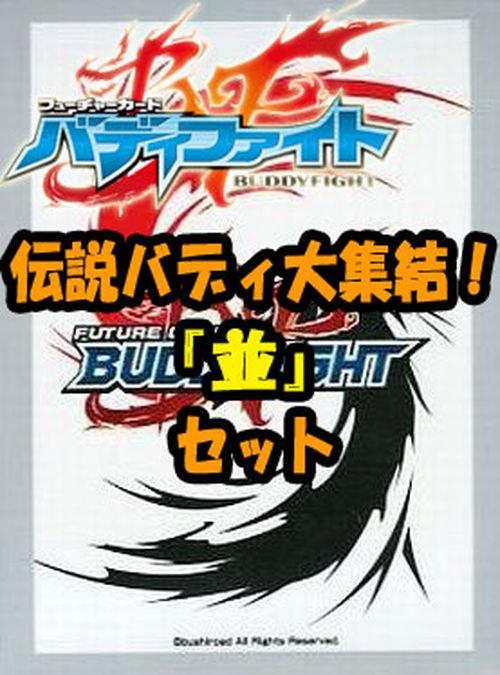 バディファイト バッツ「伝説バディ大集結!」レアリティ『並』全16種 x 各4枚セット