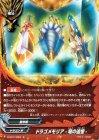 ドラゴメモリア -竜の追憶-【ホロ仕様】