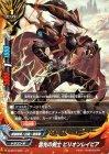 雷光の剣士 ビリオンレイピア【ホロ仕様】
