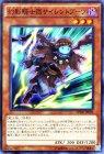 幻影騎士団サイレントブーツ【スーパーレア】【キズあり!プレイ用】