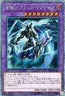 竜騎士ブラック・マジシャン【エクストラシークレットレア】【キズあり!プレイ用】