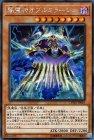 闇霊神オブルミラージュ【シークレットレア】