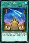星呼びの天儀台【シークレットレア】