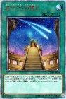 星呼びの天儀台【20th シークレットレア】