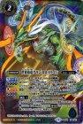 世界幼竜グラン・ロロ・ドラゴン【Xレア】