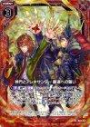 神門とアレキサンダー 覇道への誓い【ホログラム】