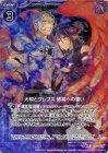大和とクレプス 破滅への誓い【ホログラム】