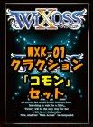 ウィクロス WXK-01「クラクション」コモン52種×1枚セット