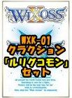 ウィクロス WXK-01「クラクション」ルリグコモン28種×1枚セット