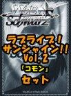 ヴァイスシュヴァルツ ラブライブ!サンシャイン!! Vol.2 コモン全28種×4枚セット カード